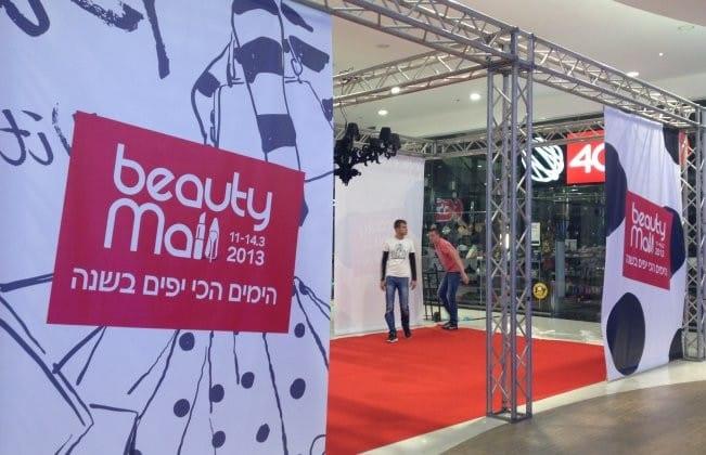 , הפקת קניון שרונים Beauty mall